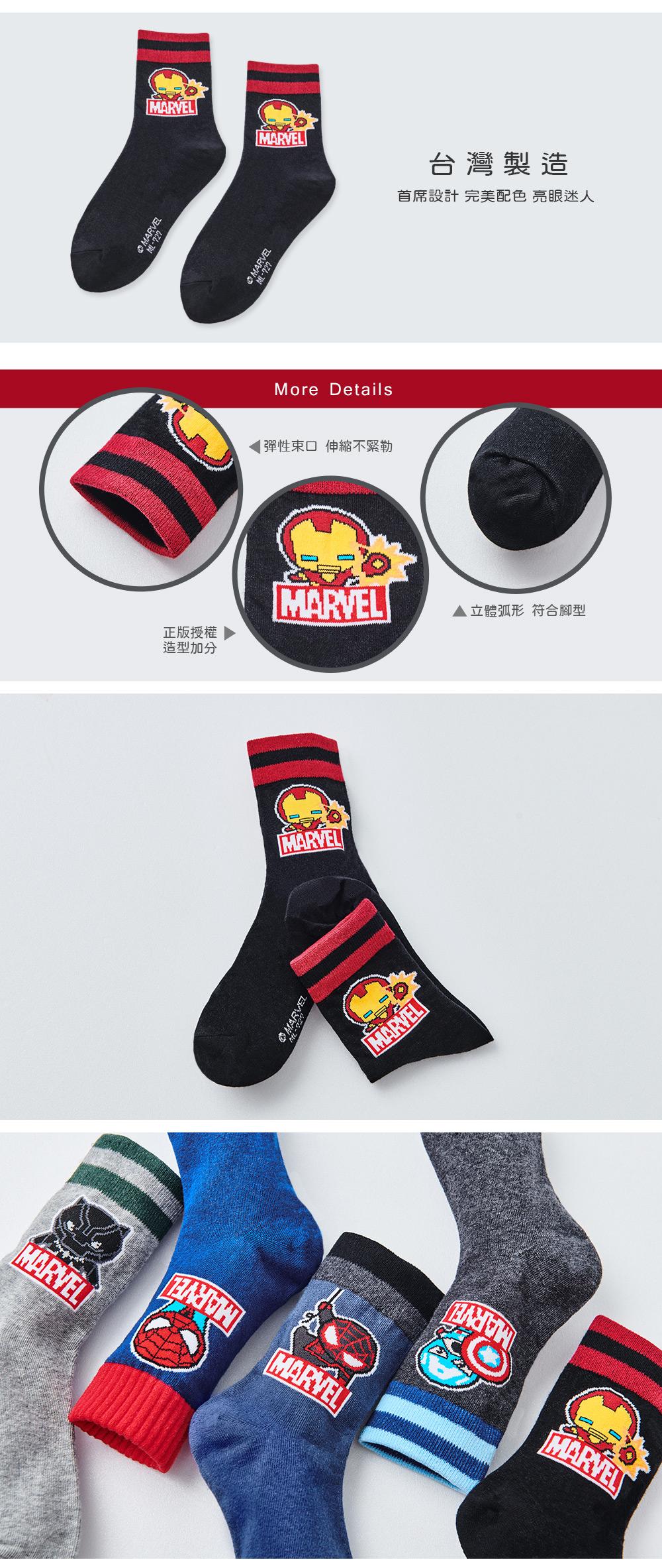 漫威系列童襪-27