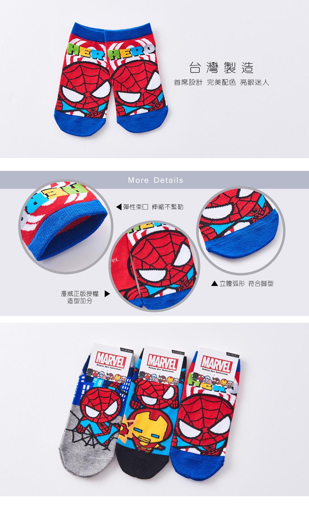 蜘蛛人直版襪-42