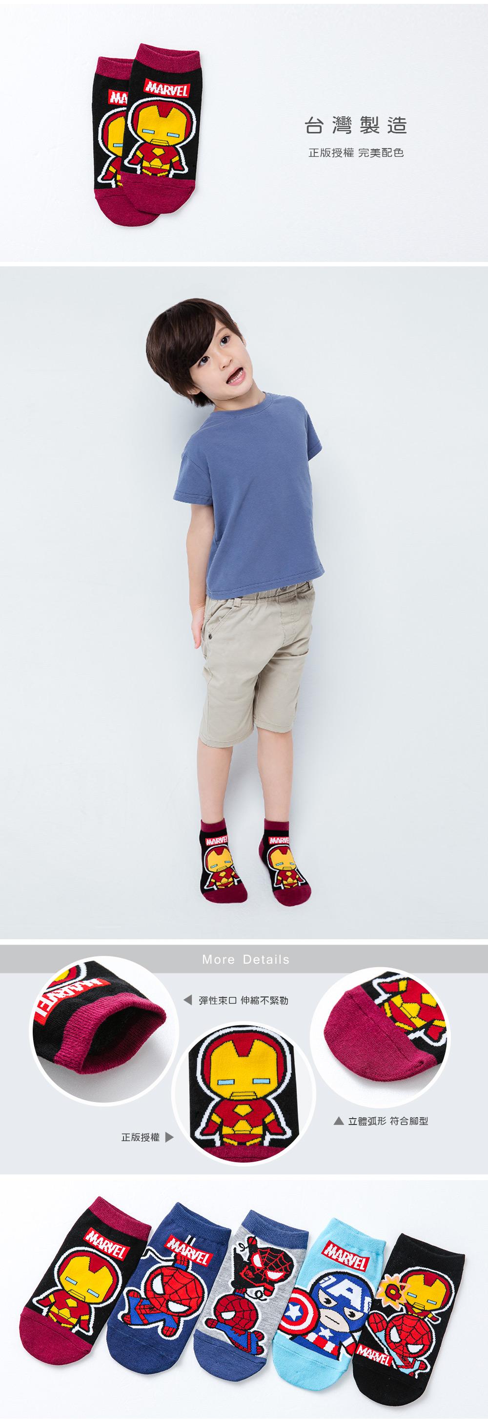 鋼鐵人直版襪-50