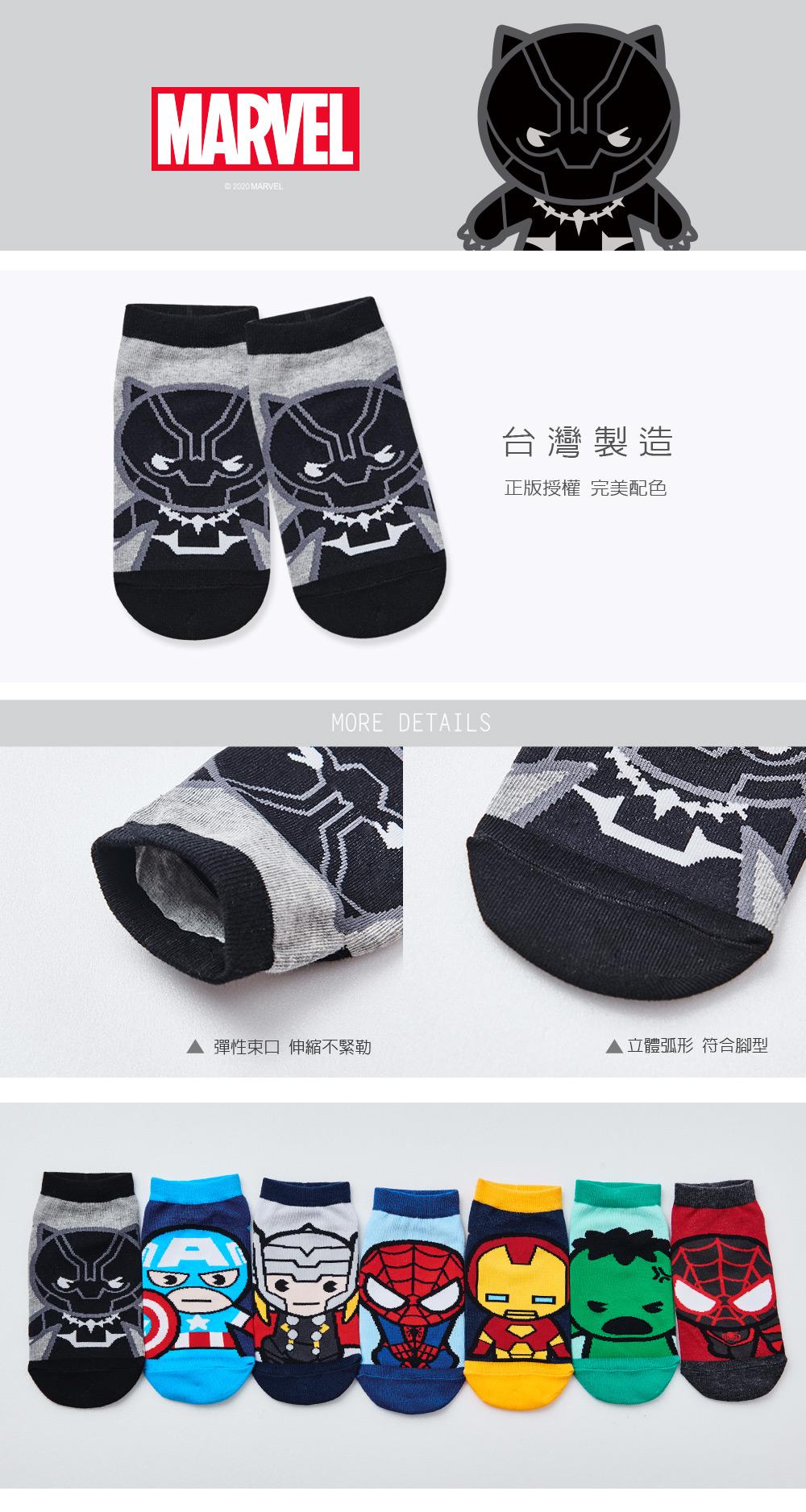 漫威系列直版襪-60