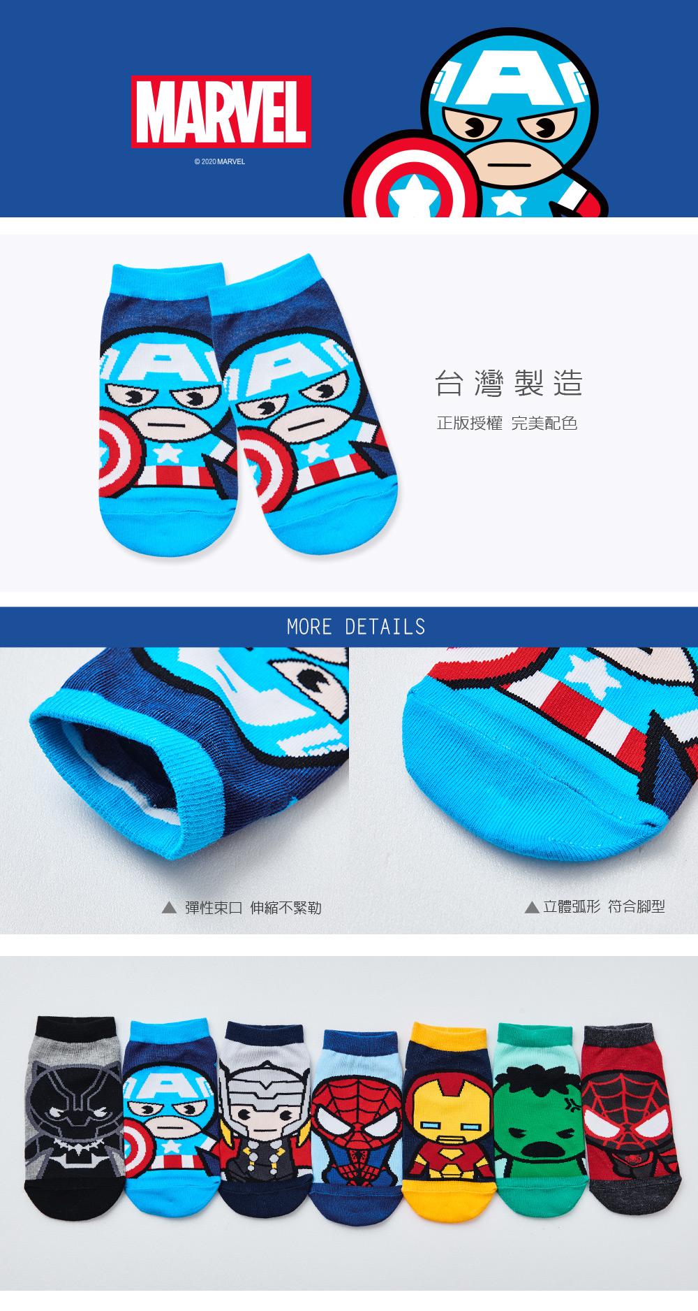 漫威系列直版襪-62