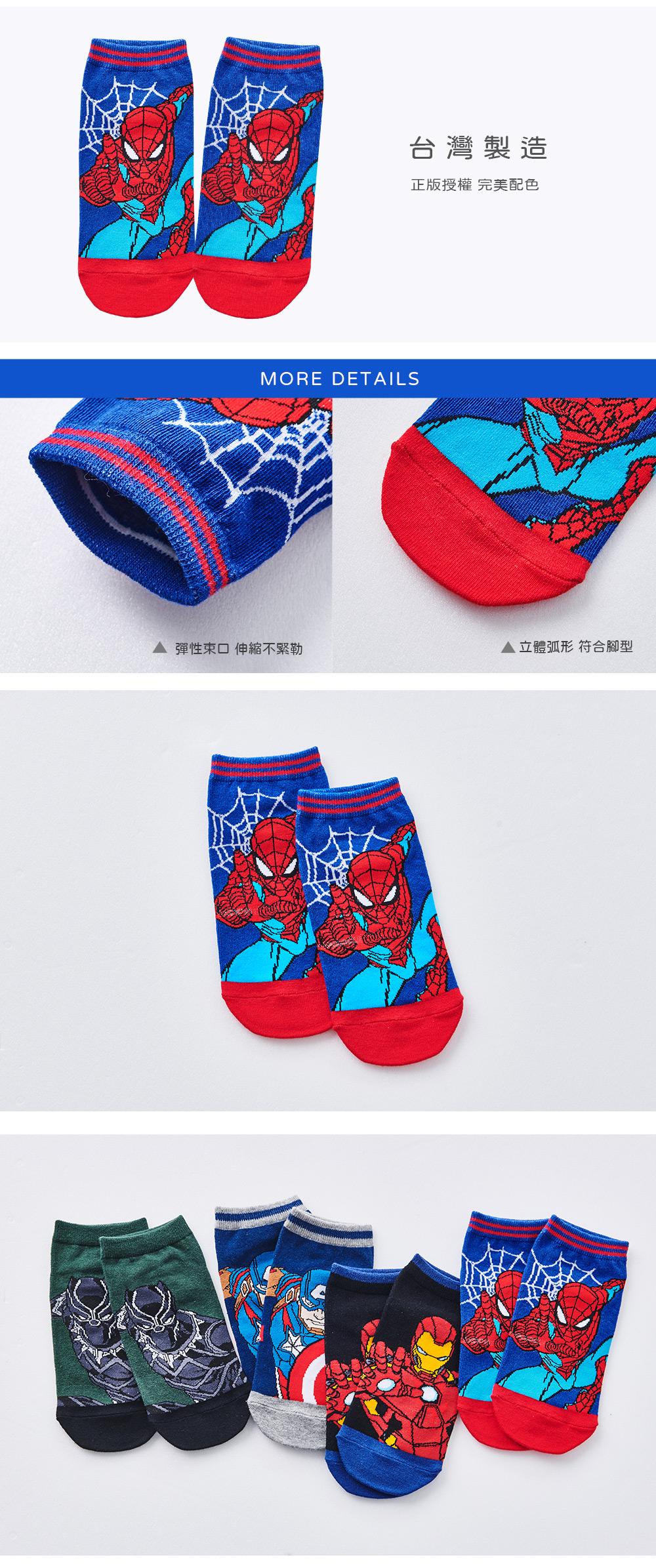 漫威系列蜘蛛人直版襪-65