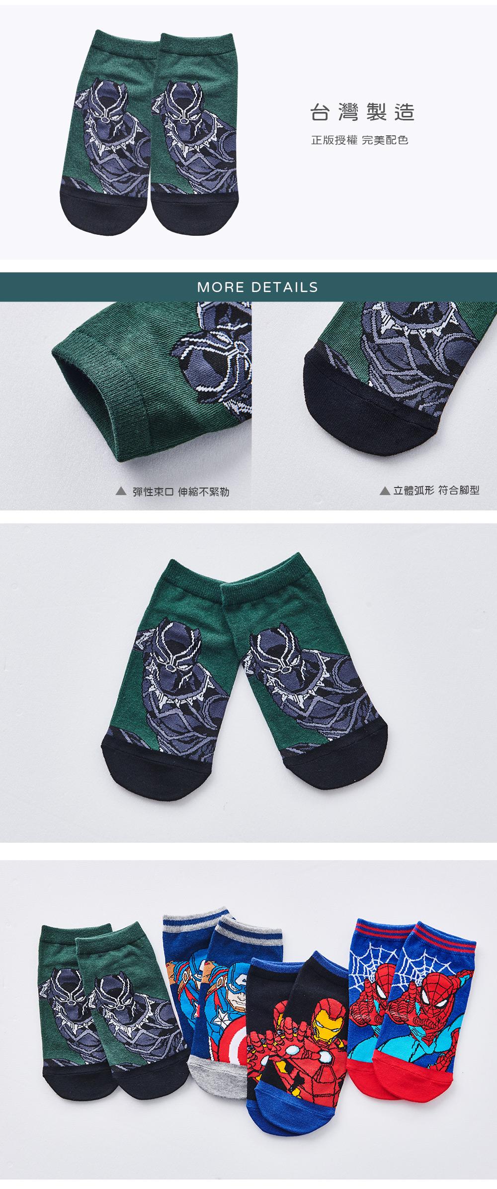 漫威系列黑豹直版襪-67