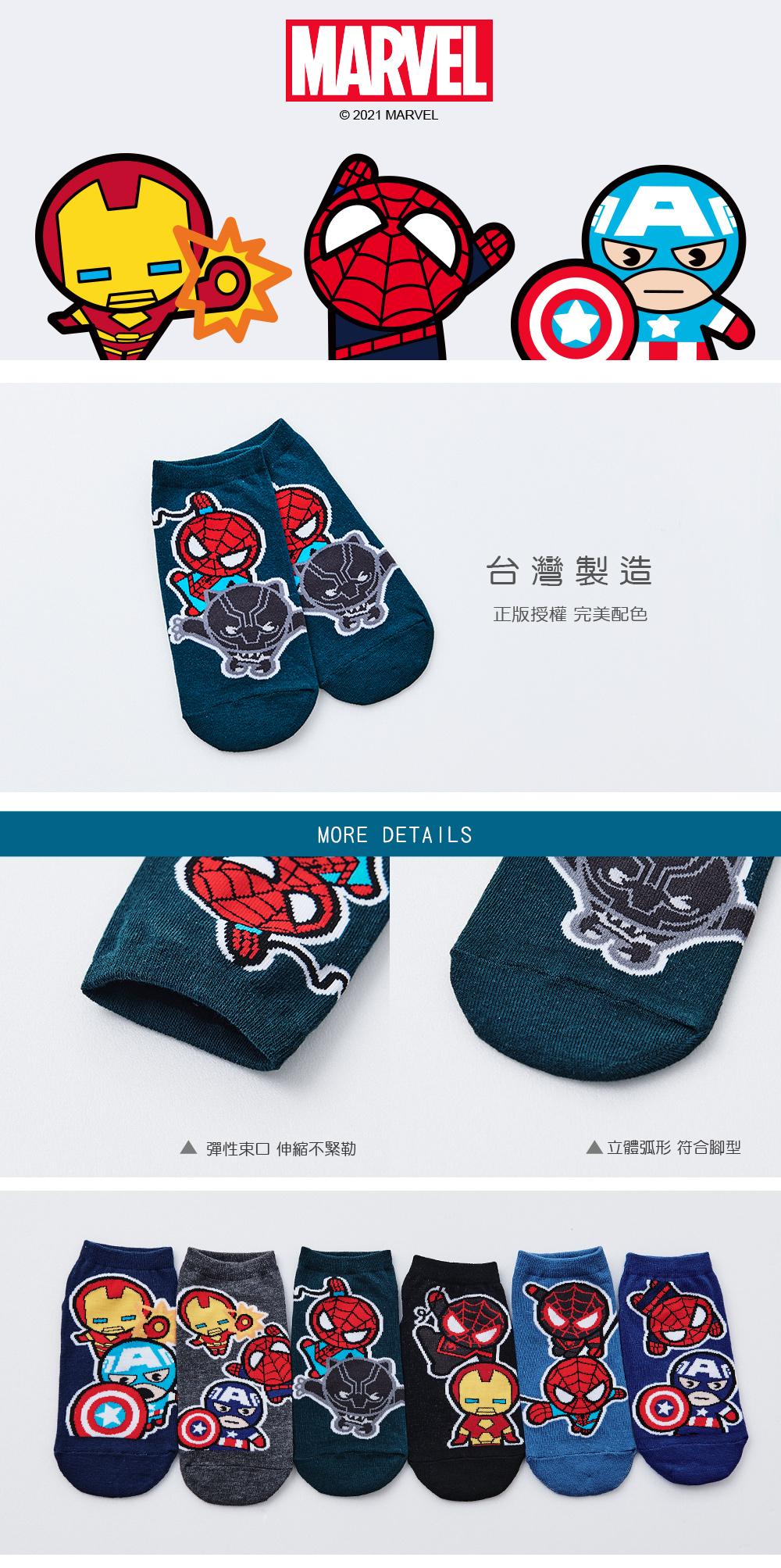 漫威系列直版襪-72