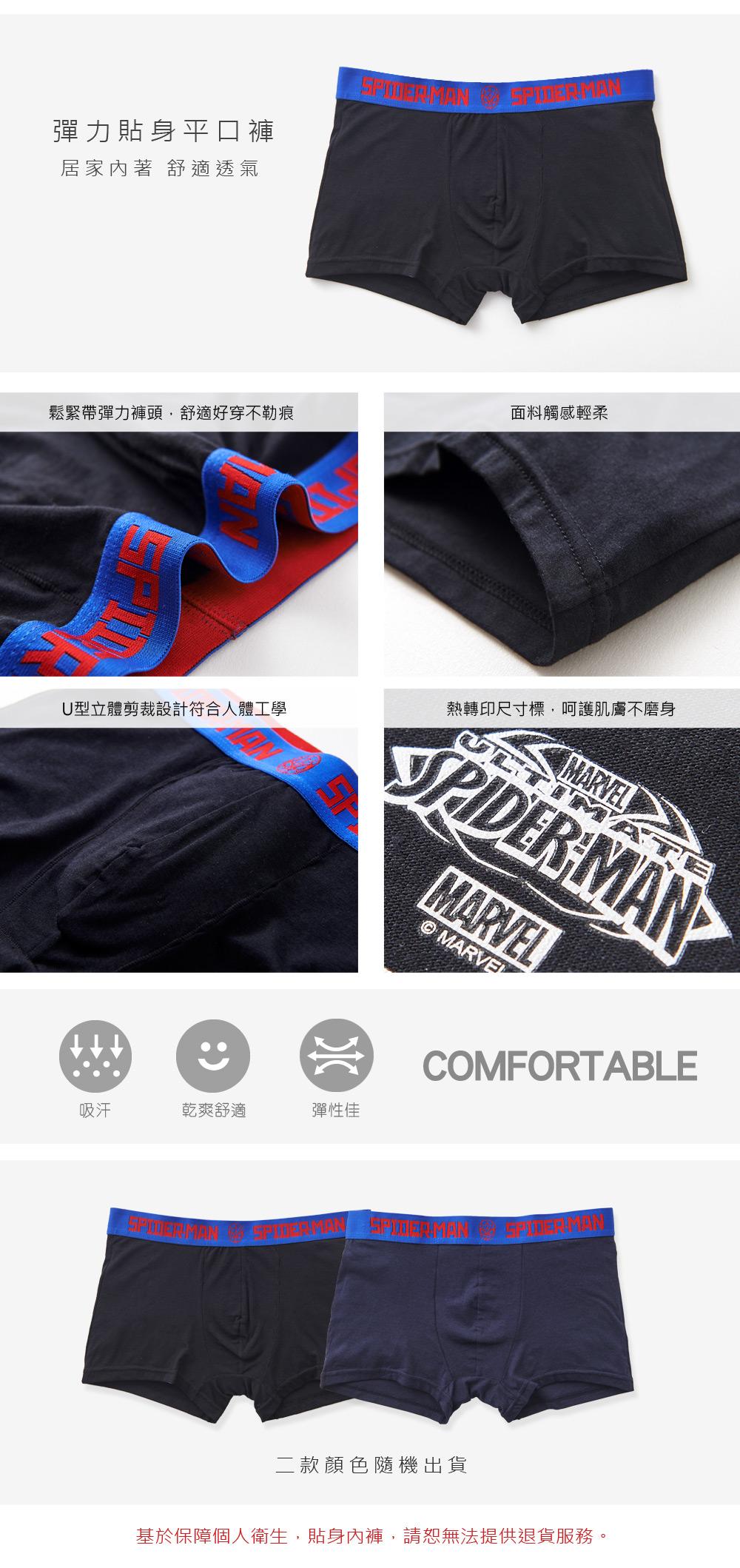 蜘蛛人彈力貼身平口褲