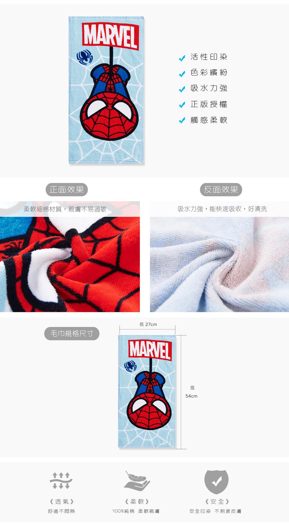 蜘蛛人kawaii童巾-05