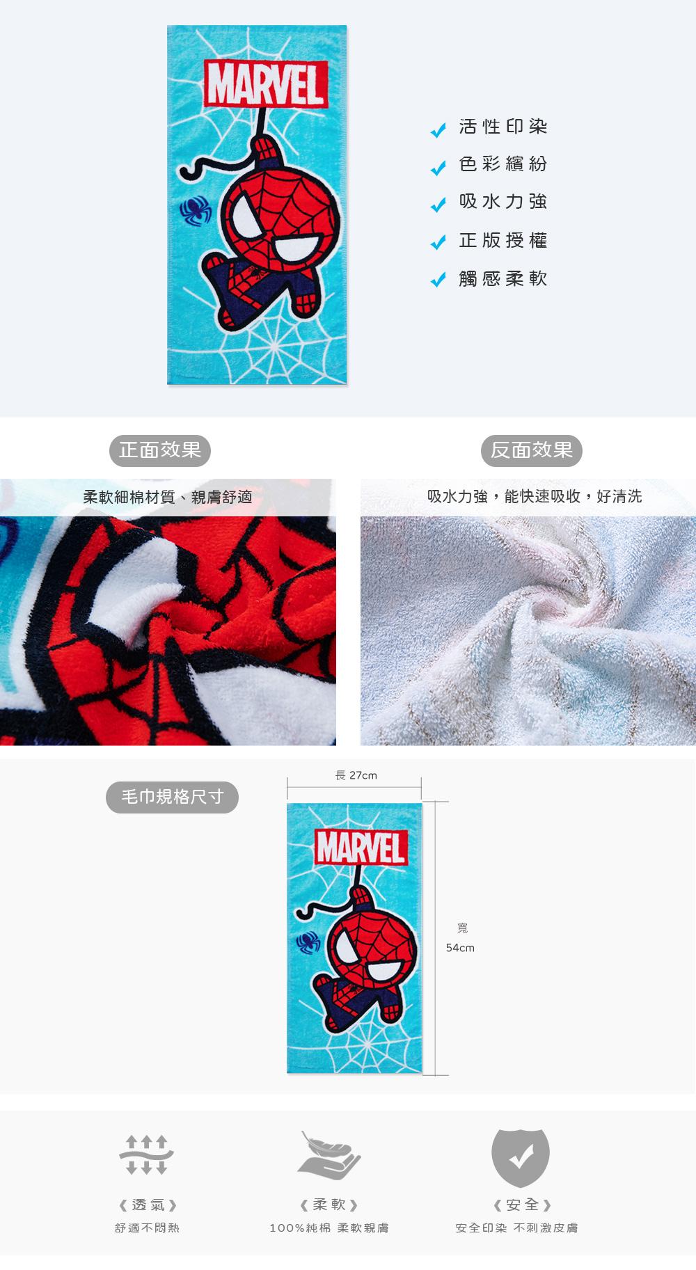 蜘蛛人系列童巾-07