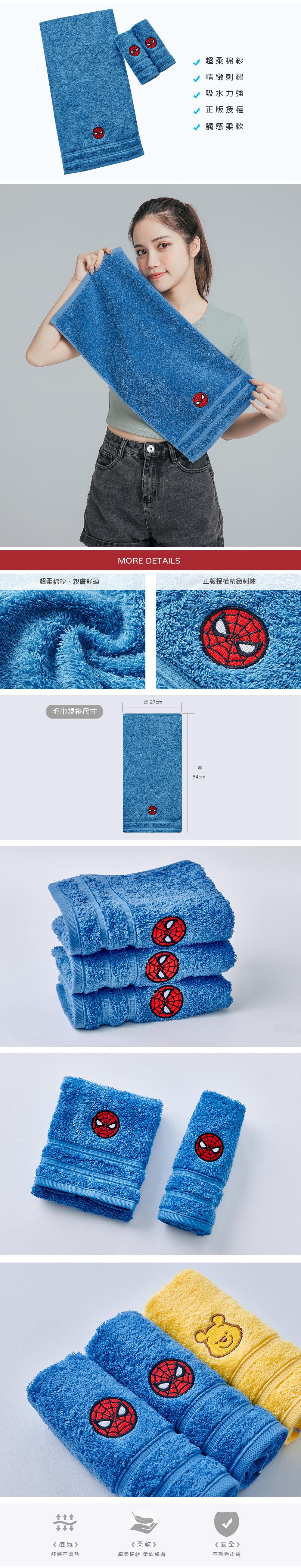 蜘蛛人刺繡童巾-01