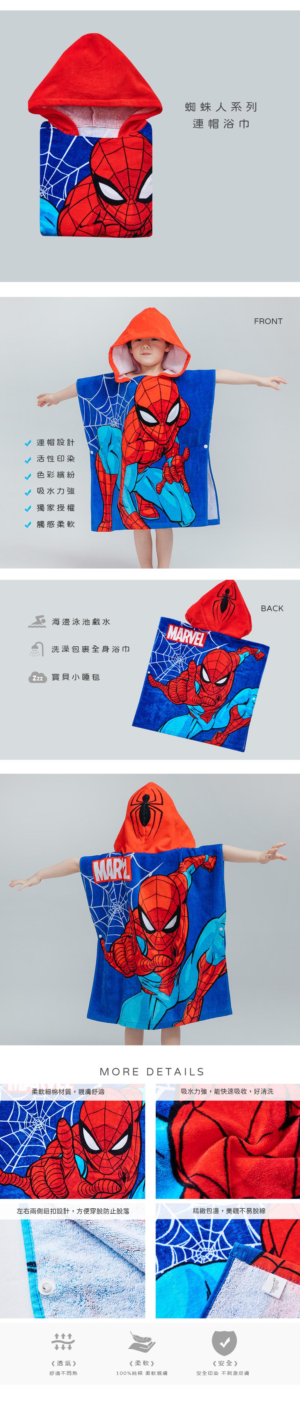蜘蛛人連帽浴巾-07