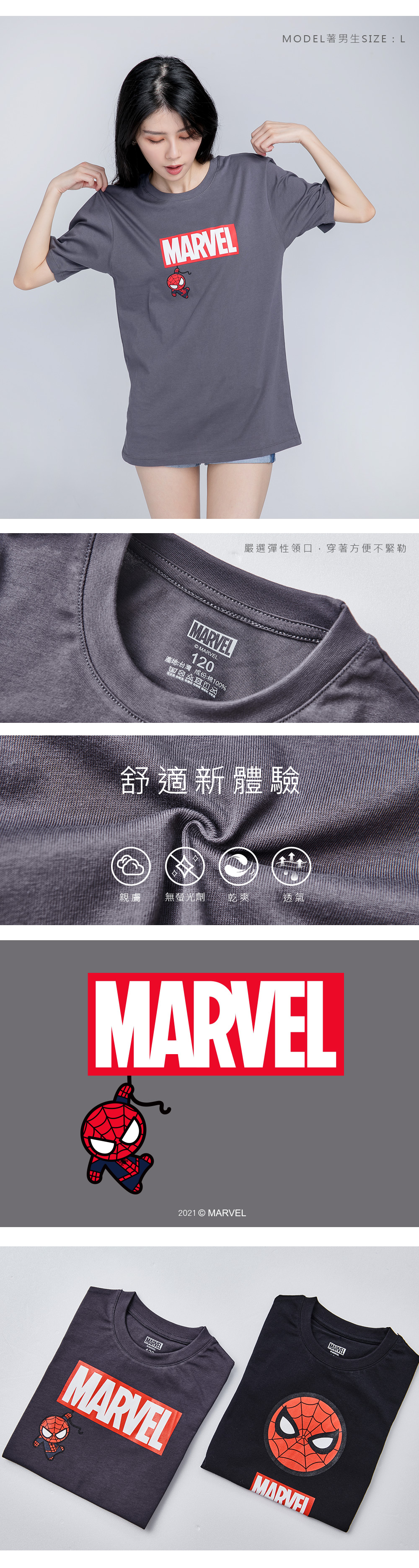 蜘蛛人系列短袖上衣(男)-05