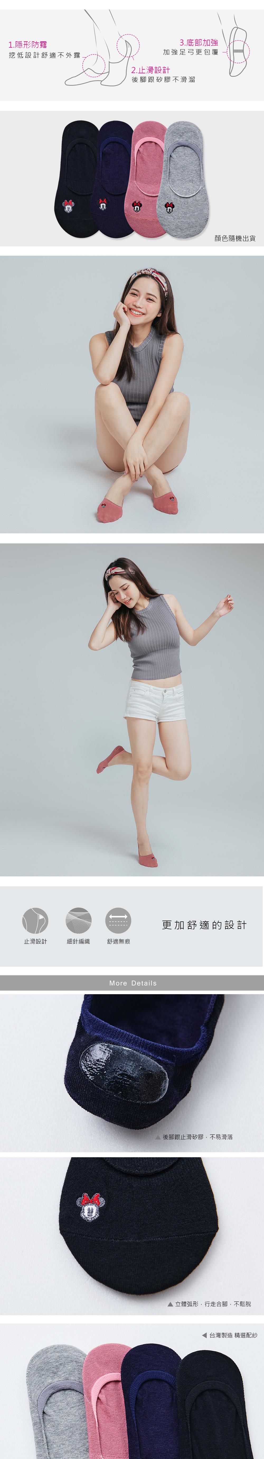 米妮刺繡一體成形襪-02