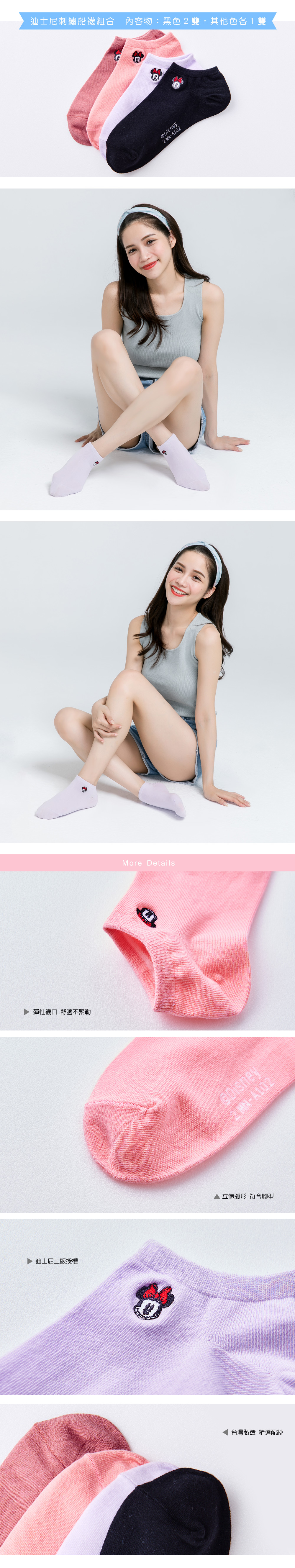米妮刺繡船襪(5入組)-02