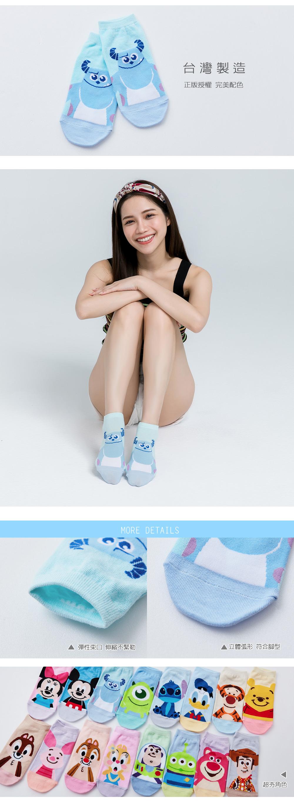 毛怪微笑系列直版襪-20