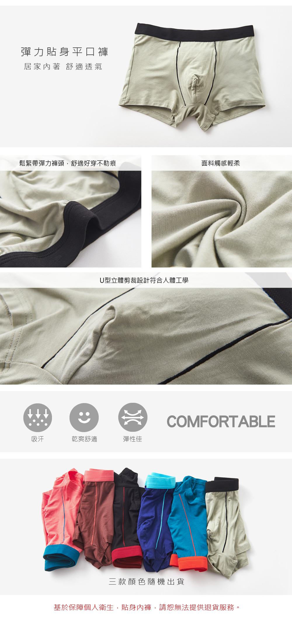 NK彈利貼身平口褲-01