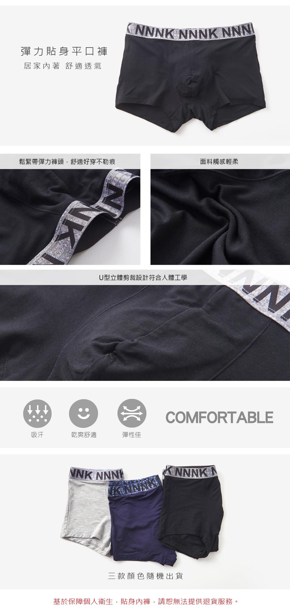NK彈利貼身平口褲-02