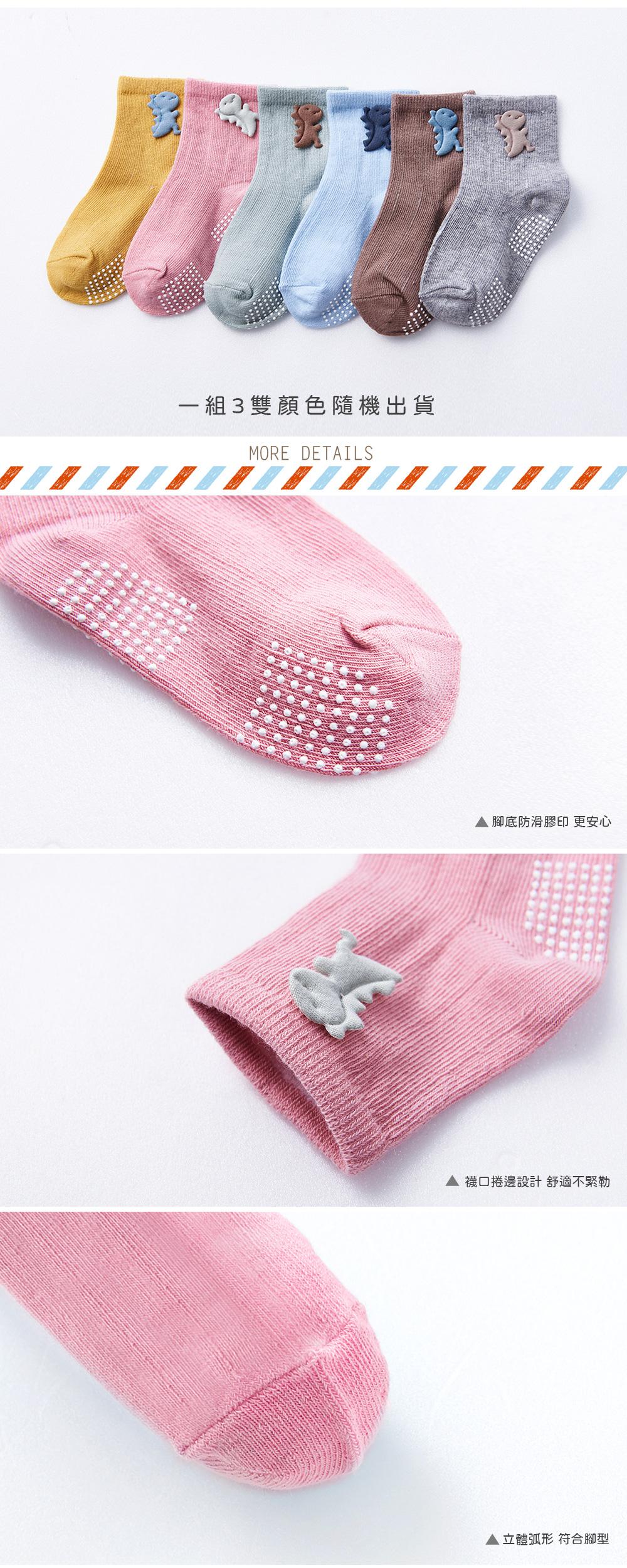 造型止滑1/2童襪-04(3雙)