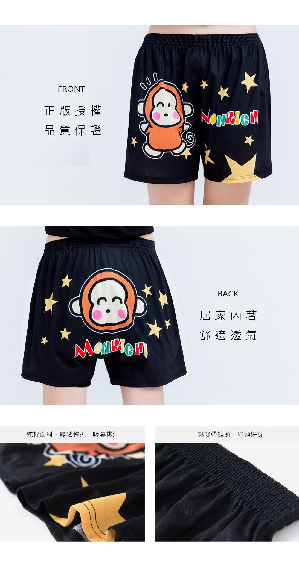 淘氣猴平口褲