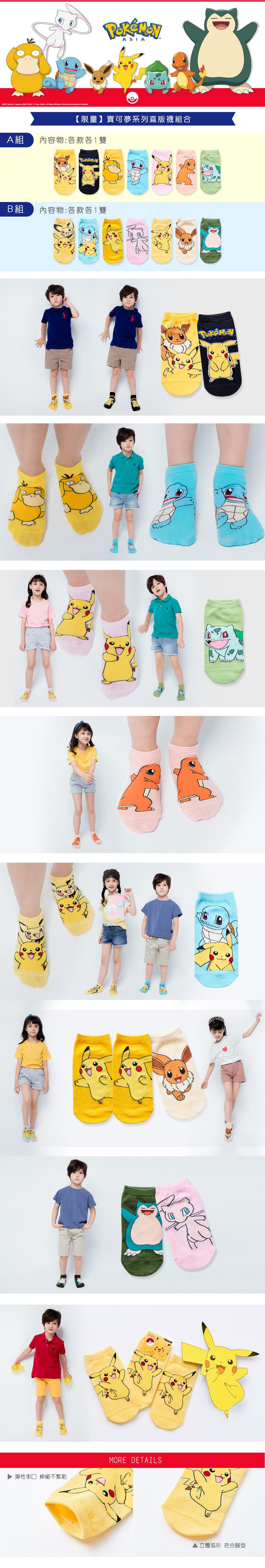 寶可夢系列直版襪