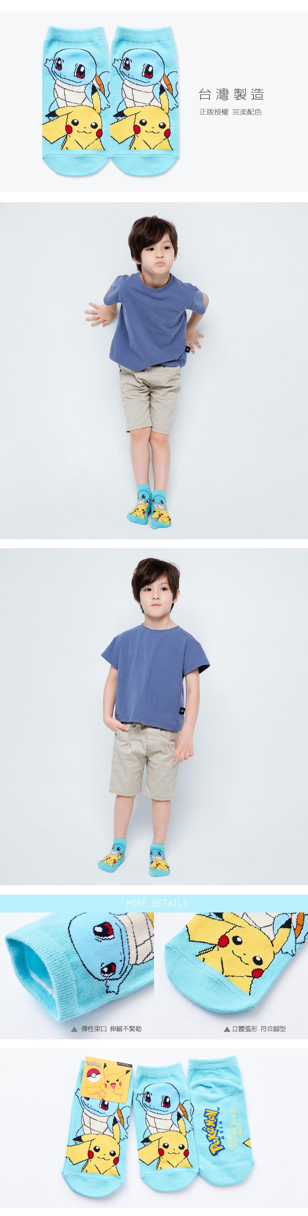寶可夢直版襪-11