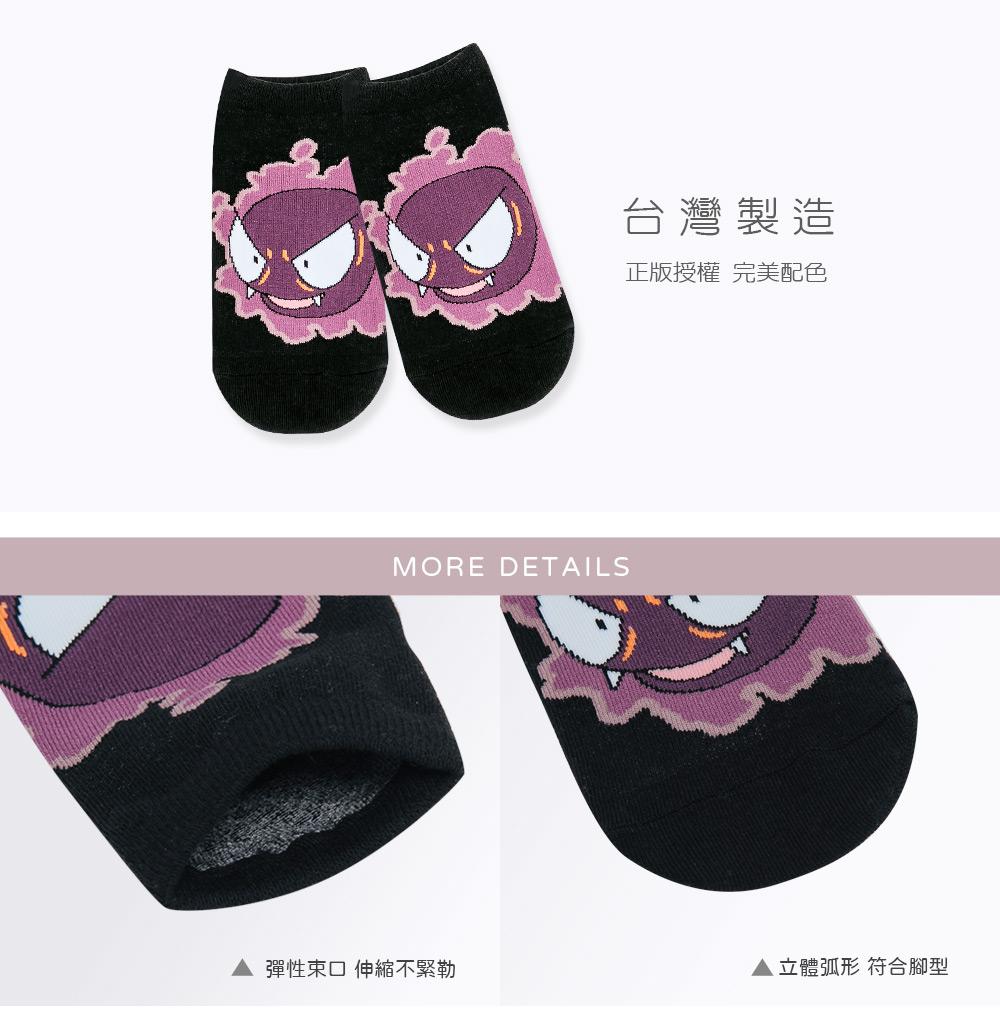 寶可夢直版襪-20