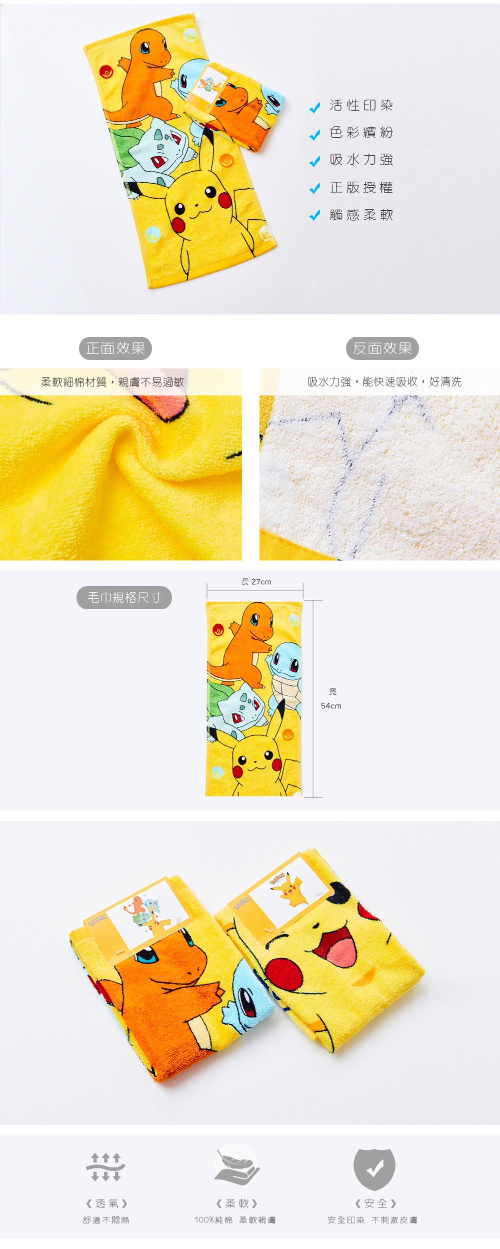 寶可夢童巾-01