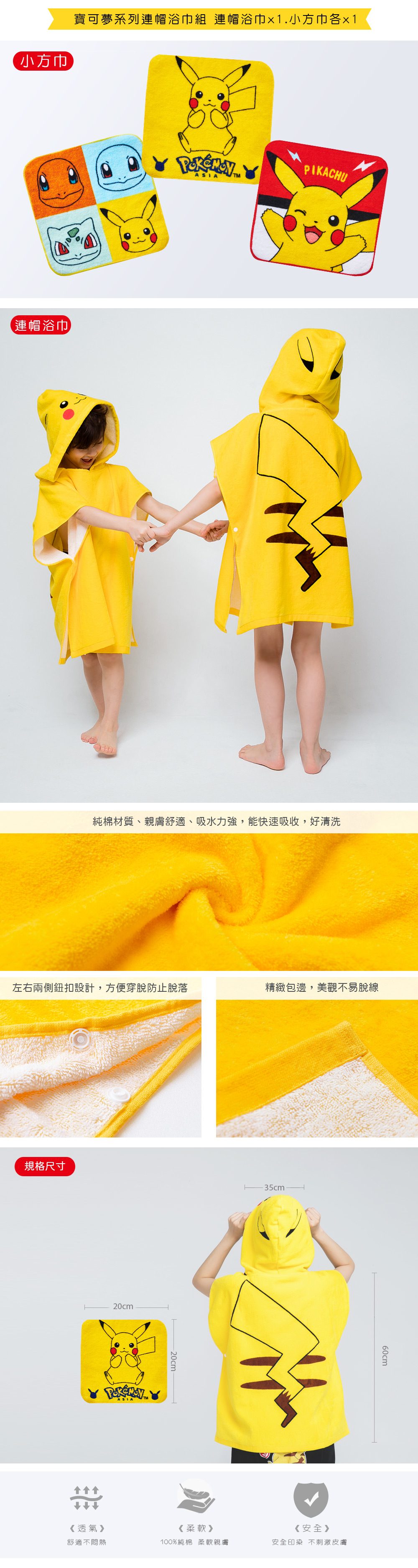 限量/皮卡丘連帽浴巾.小方巾組
