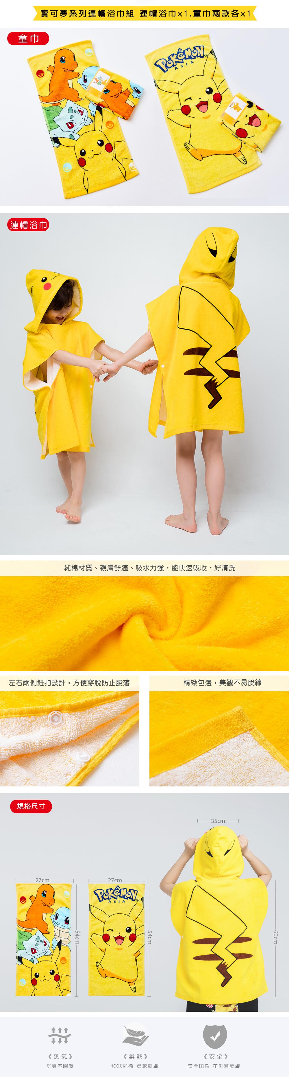 皮卡丘連帽浴巾-01