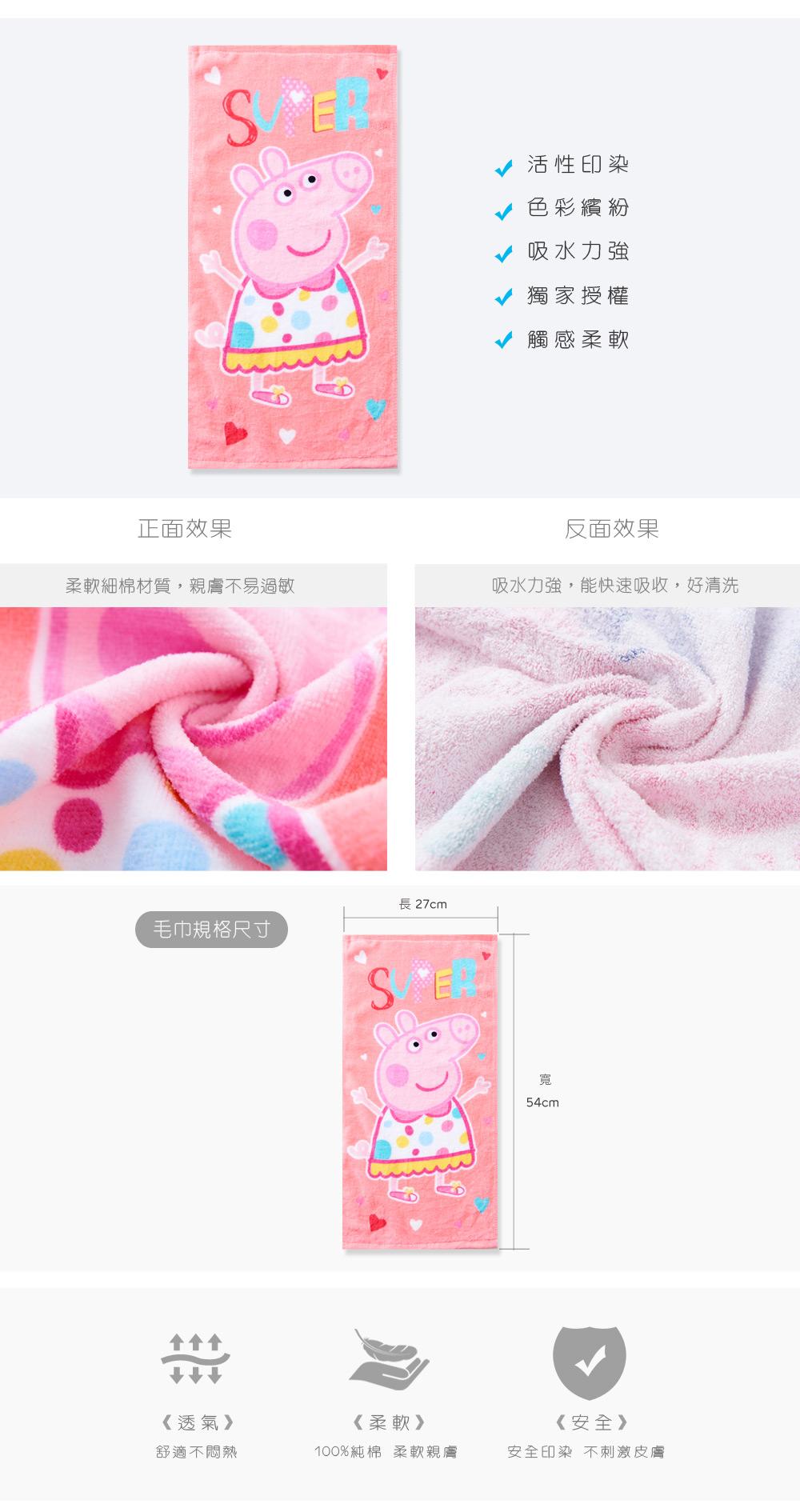 佩佩豬童巾-01