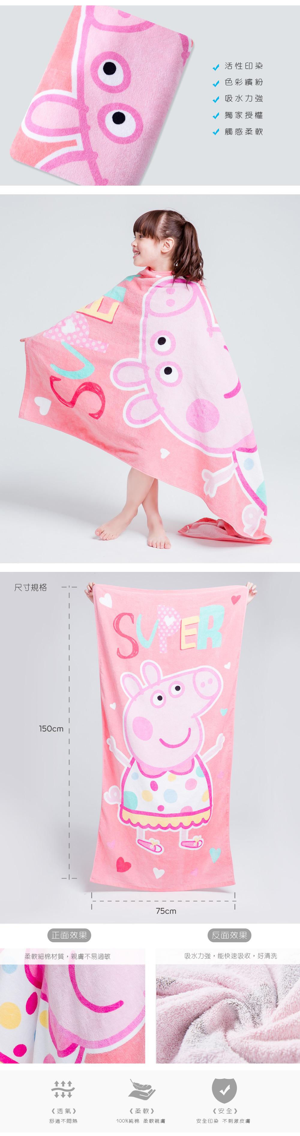 粉紅豬小妹-浴巾