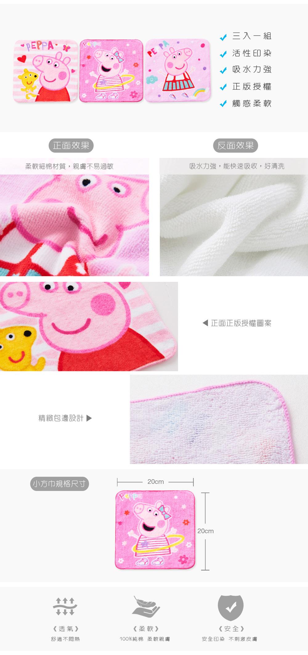 佩佩豬小方巾-02