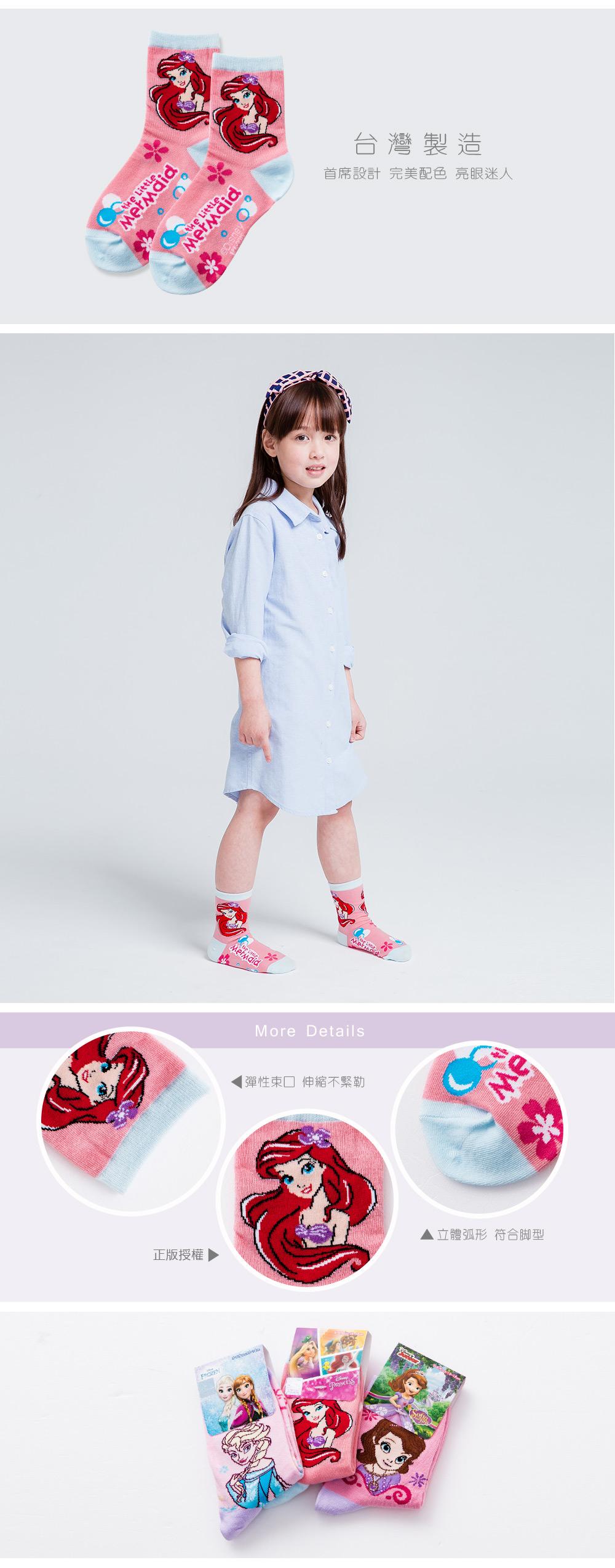 公主系列童襪-01