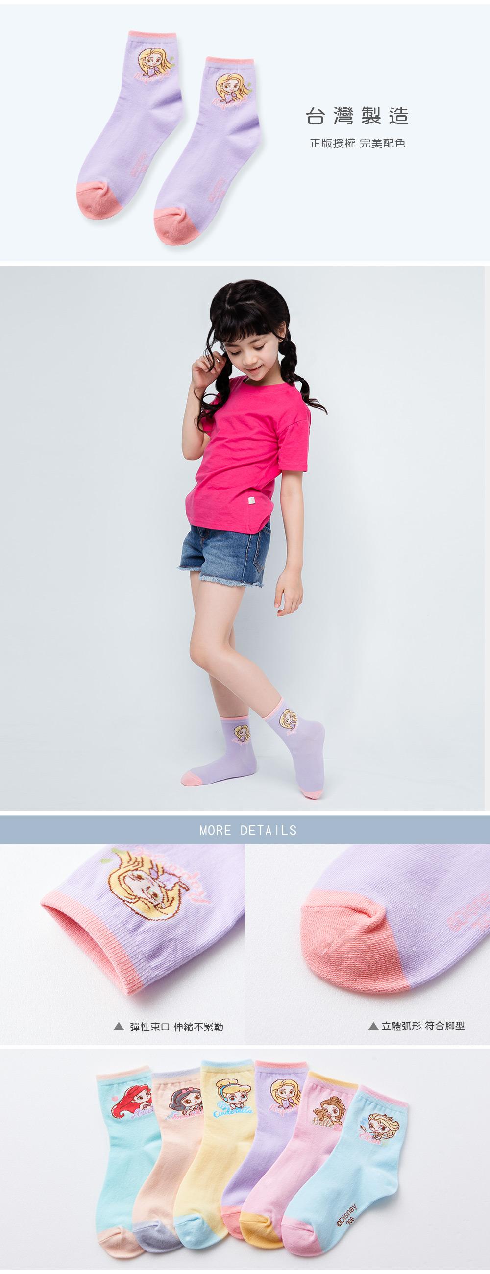 長髮公主童襪-04