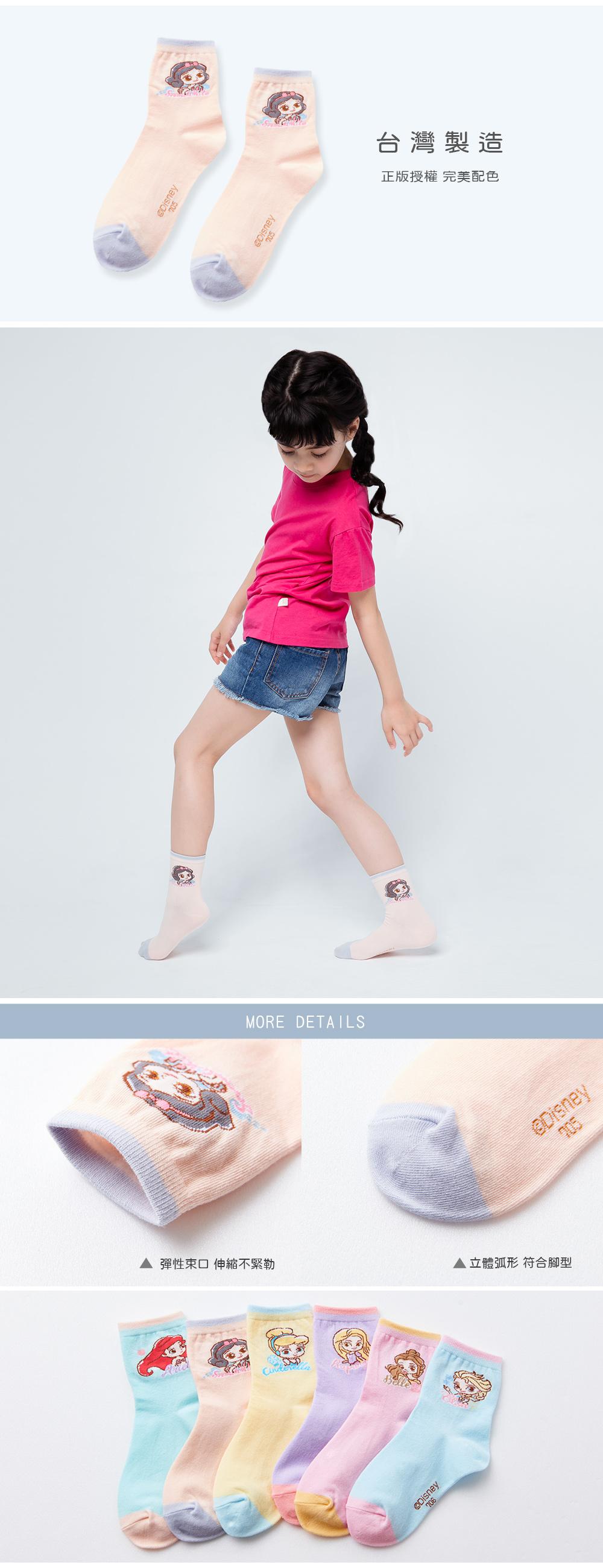白雪公主童襪-05