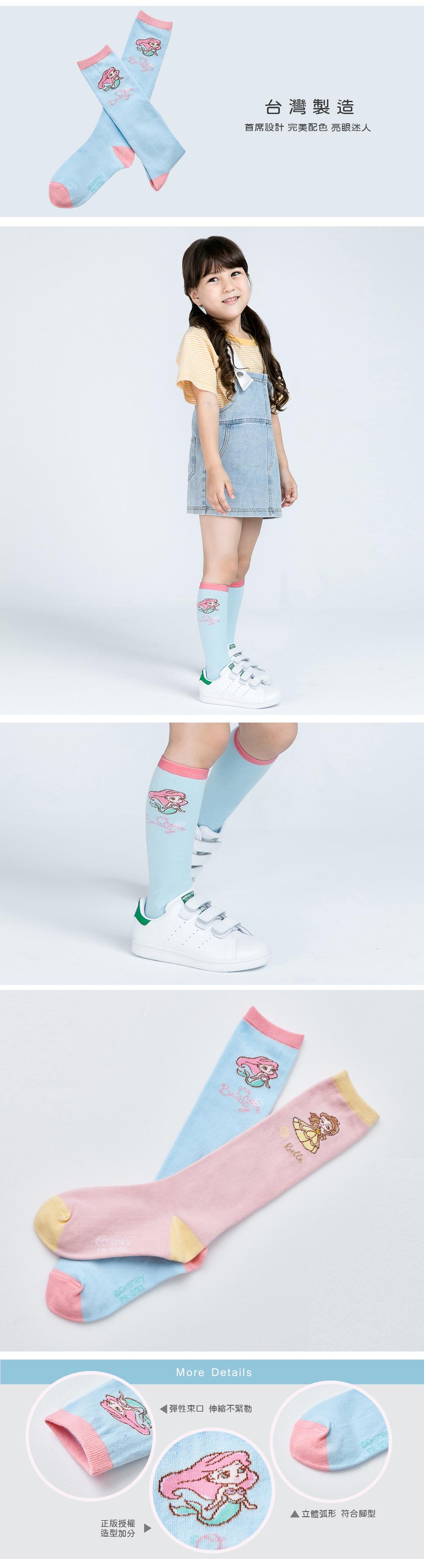 小美人魚半統襪-01