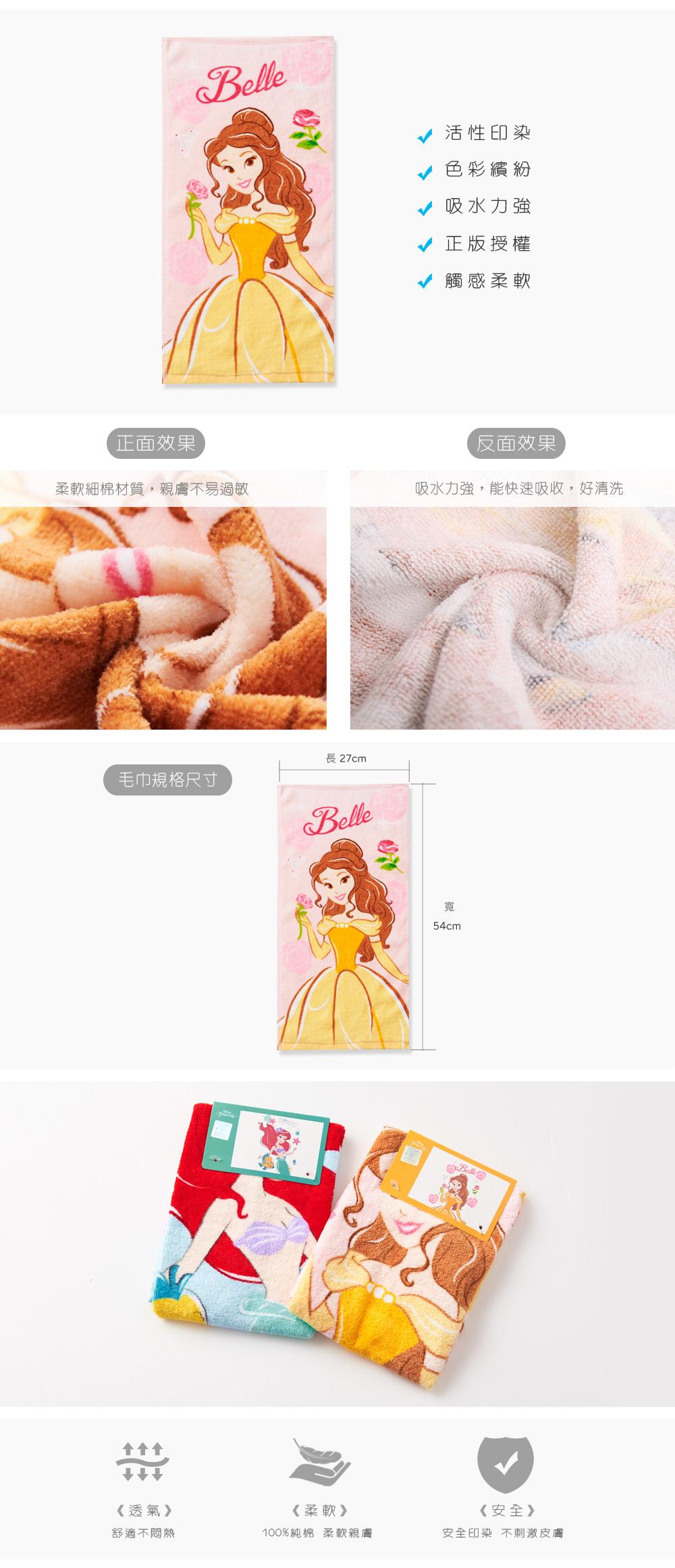 公主童巾-02