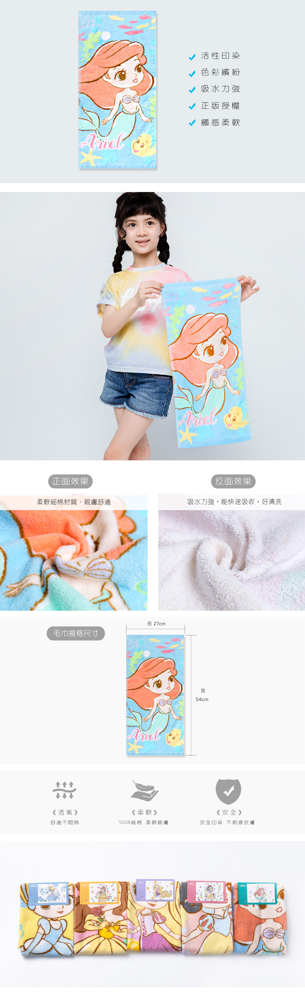 小美人魚童巾-05