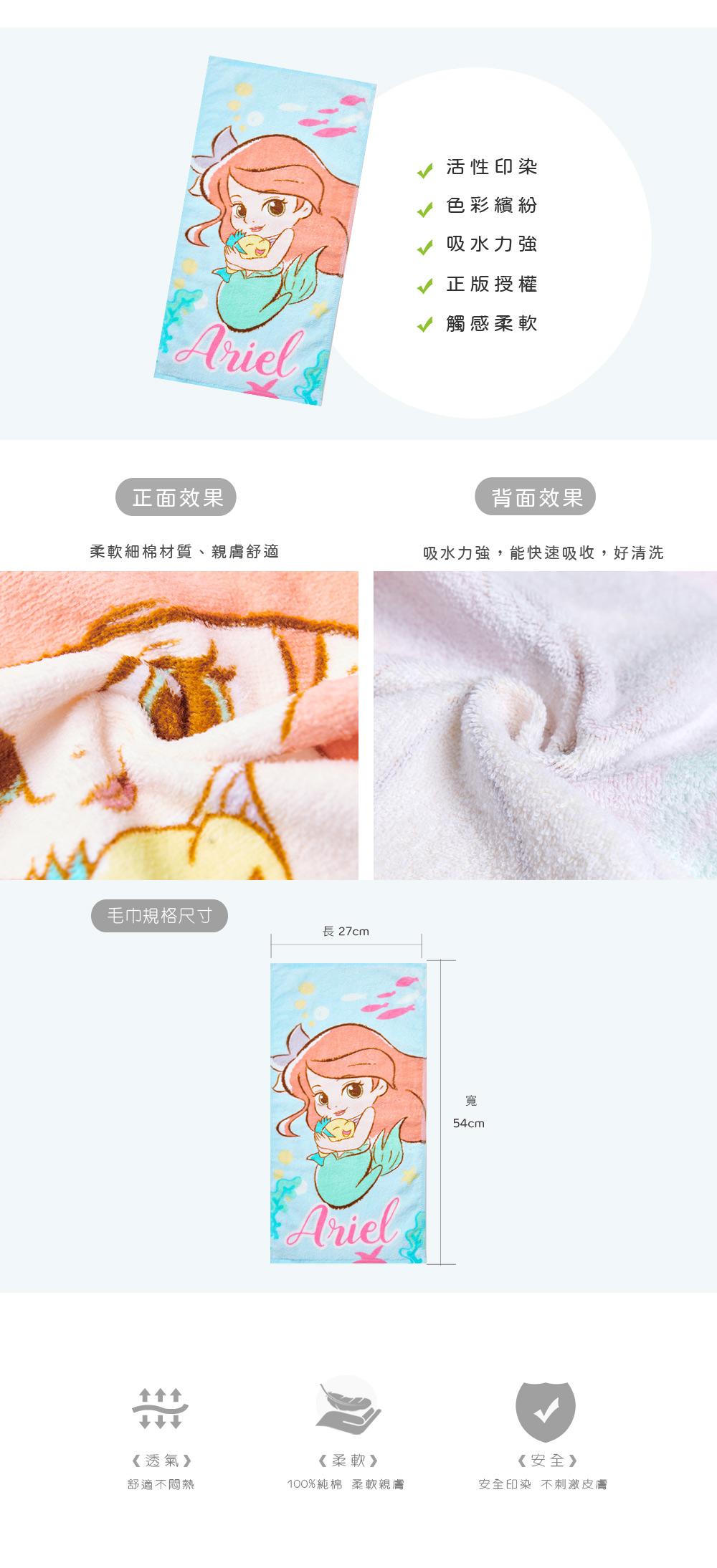 小美人魚童巾-10