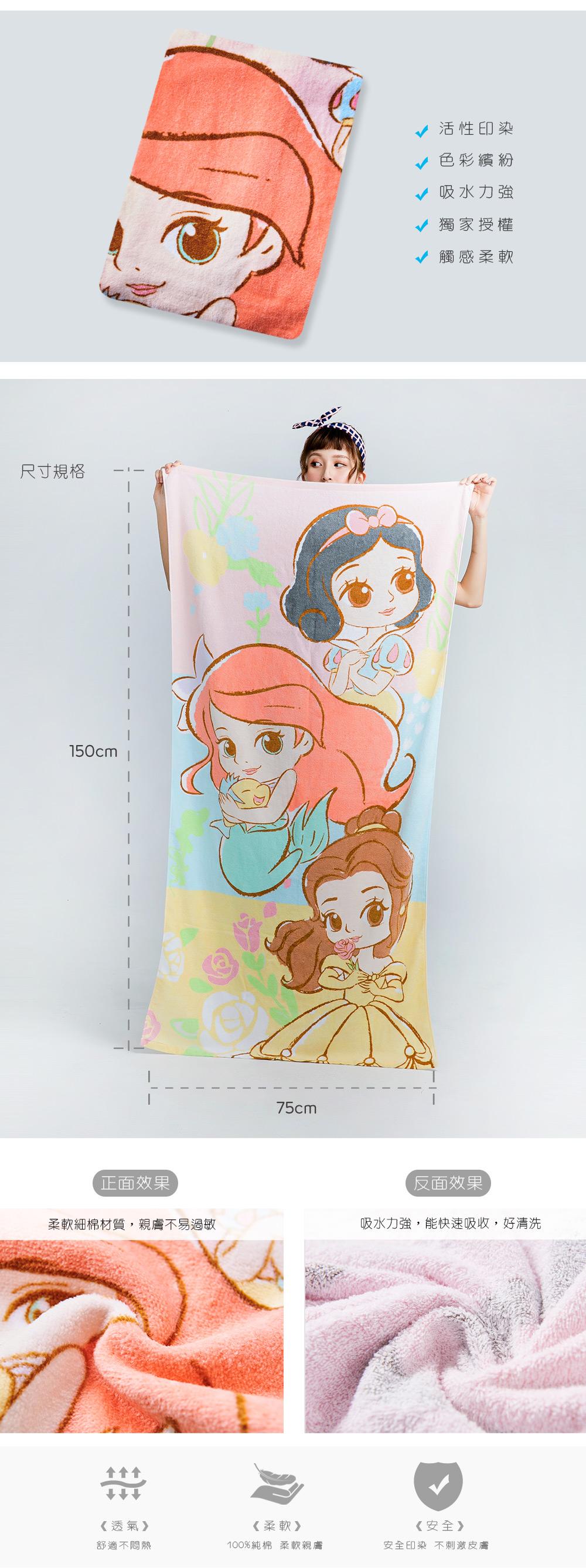 公主大浴巾-02