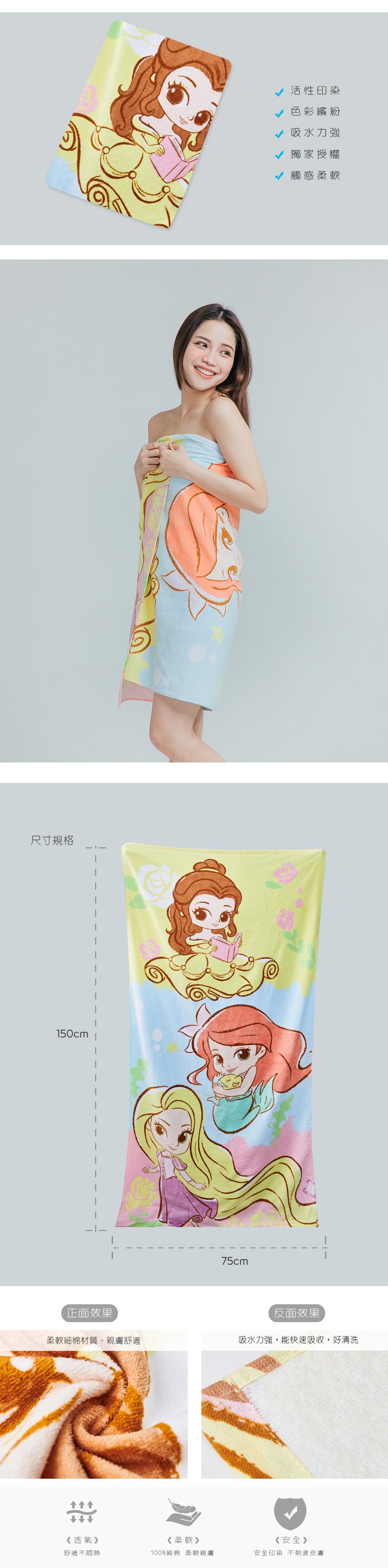 公主系列大浴巾-03