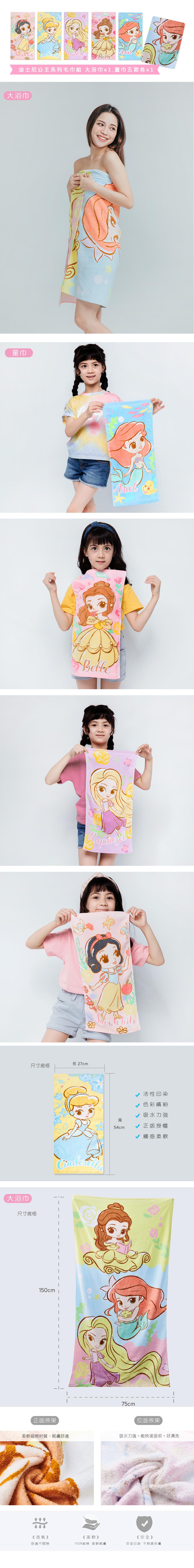 獨家/迪士尼公主童巾.浴巾組