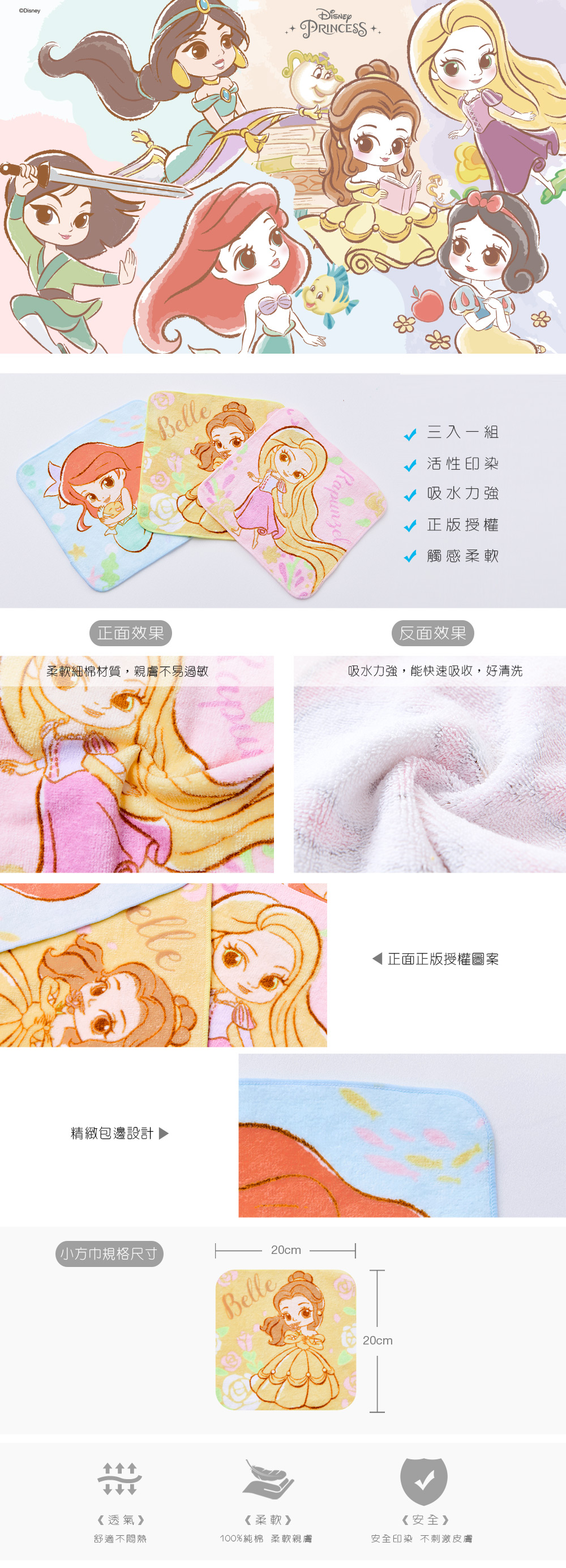 公主系列小方巾-01