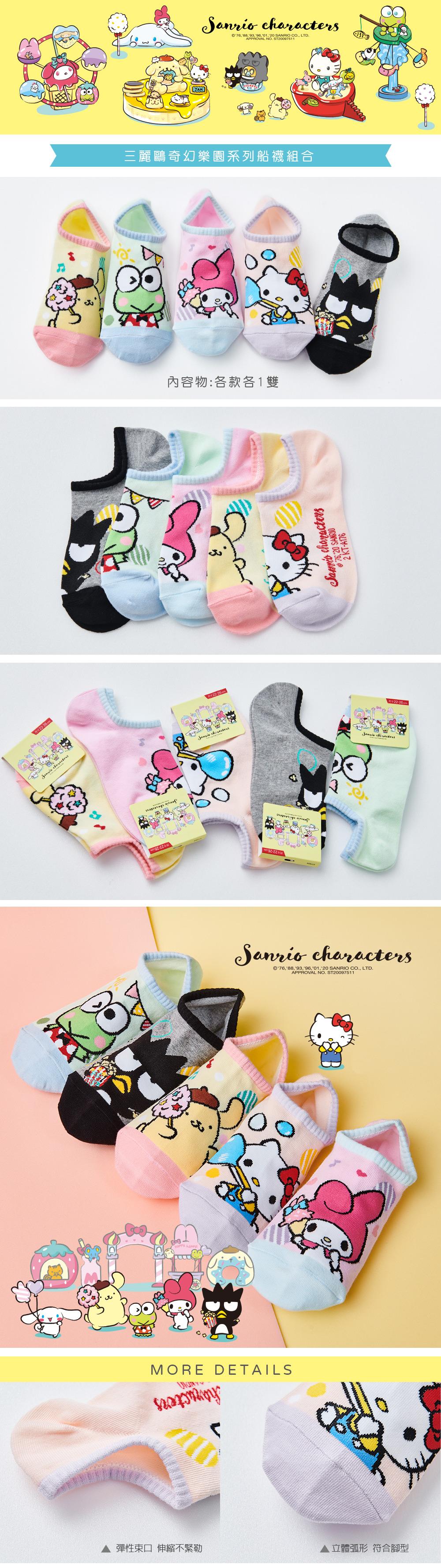 三麗鷗樂園系列踝襪(5雙)
