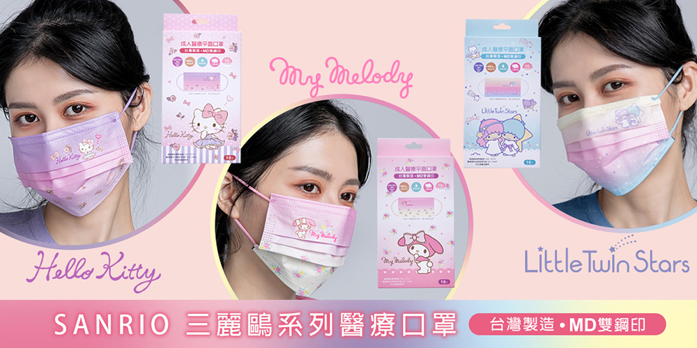 三麗鷗家族醫用口罩-MD雙鋼印