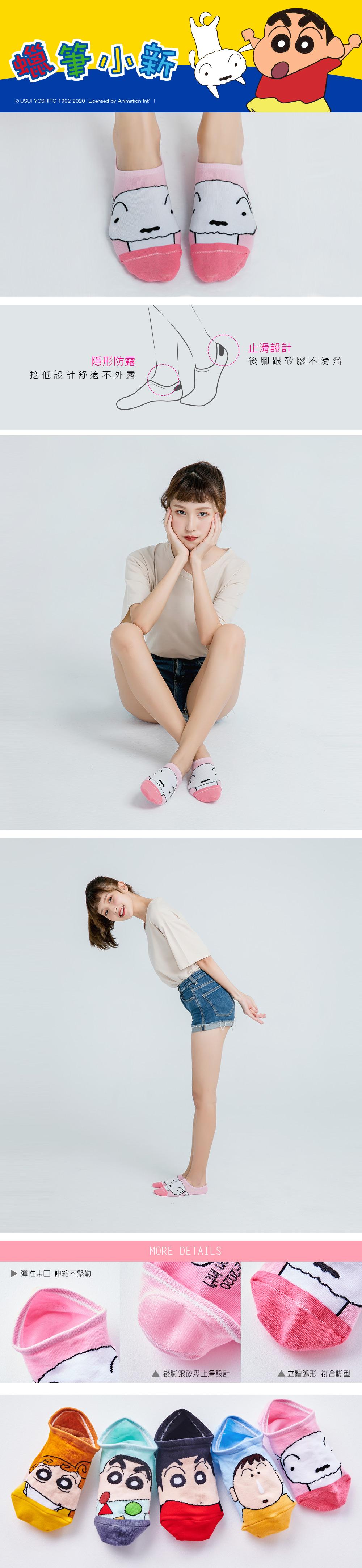 蠟筆小新大圖隱形襪-04