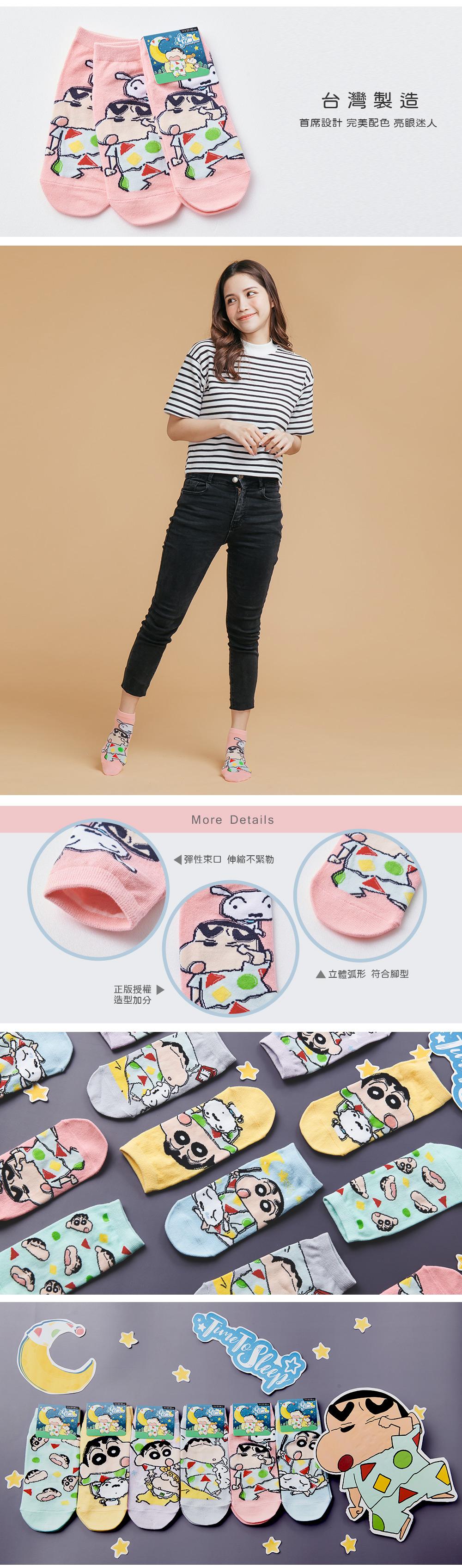 蠟筆小新直版襪-20