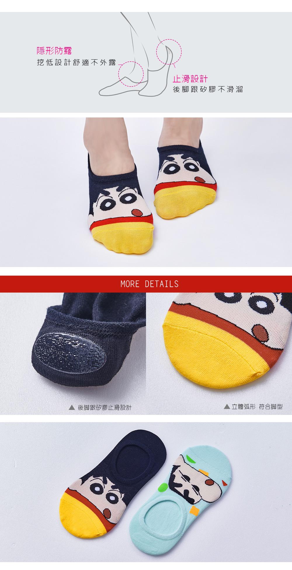 蠟筆小新套版船襪-01