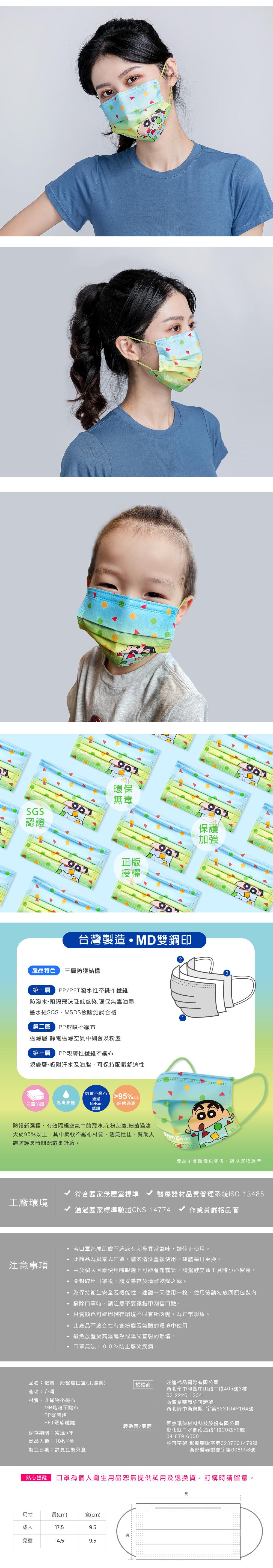 蠟筆小新醫用平面口罩(10入)-02