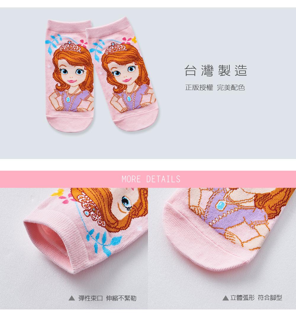 小公主蘇菲亞直版襪-04