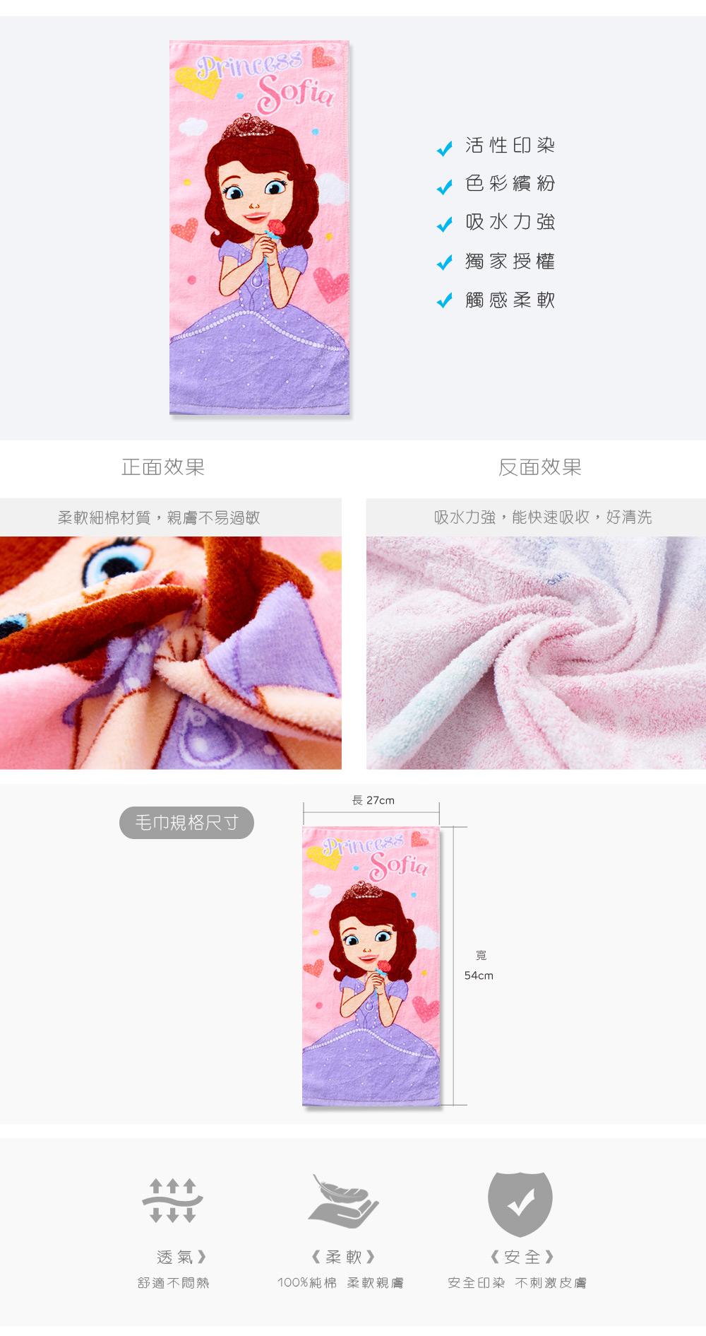 小公主蘇菲亞童巾-02