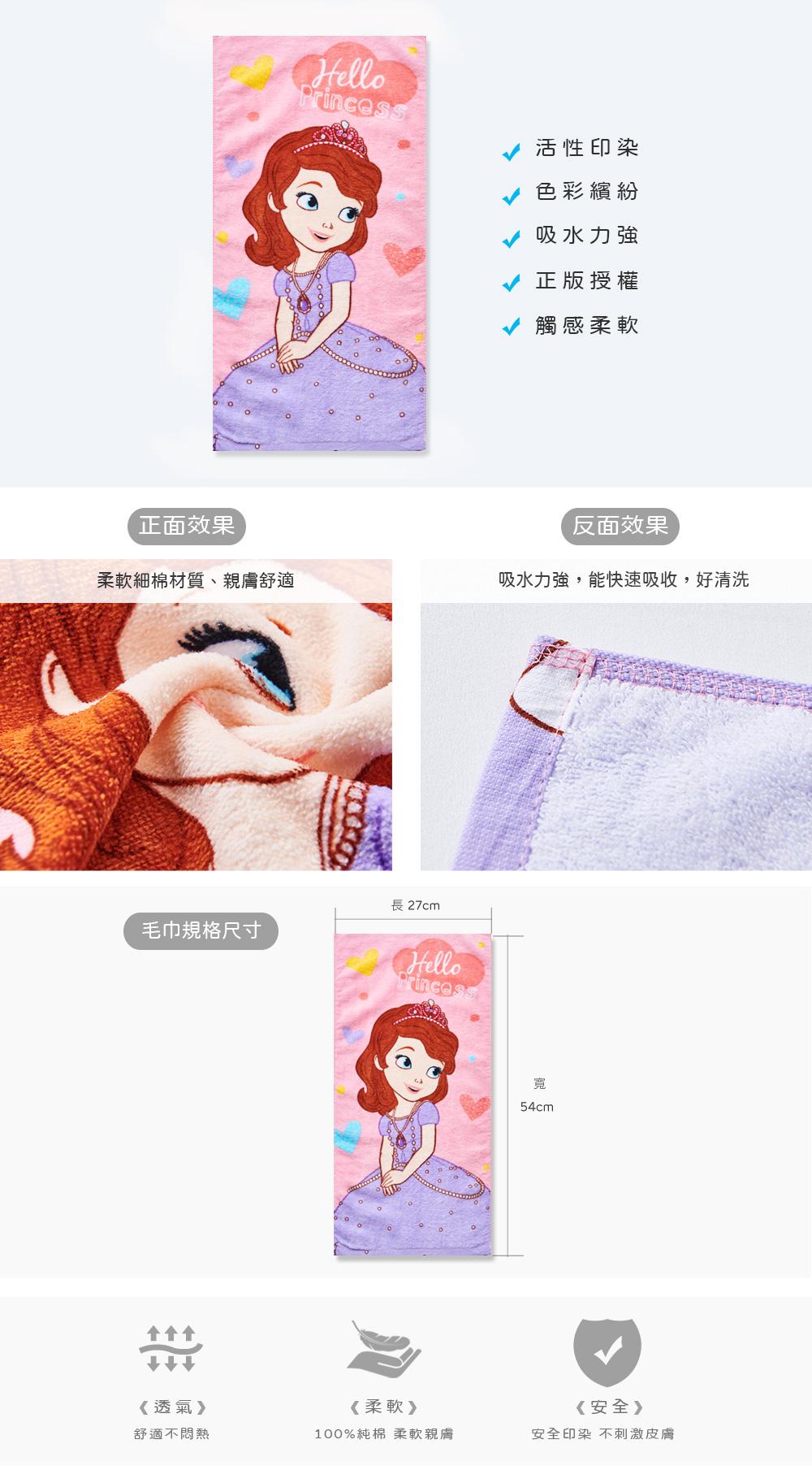 小公主蘇菲亞童巾-03